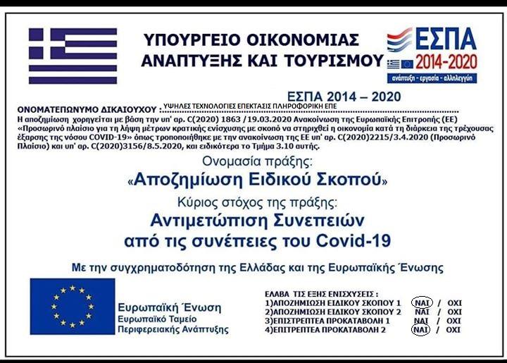 ΕΣΠΑ 2014-2020 COVID-19